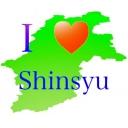 I LOVE 信州・長野県