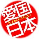 愛國日本コミュニティ(ラジオ用)