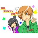 笑顔sunサン計画!!