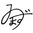 キーワードで動画検索 ピアノミク - たまぁ~ず(たまぁ~ずP)
