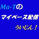 Ma-Tのマイペース配信【初陣】