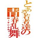 ゆ~す☆ふる-nicoⅩnico impression-