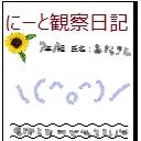 アニー(穴金)のアトリエ ~ニコ生の錬金術師見習い~
