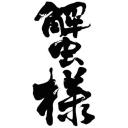 壁しゃんのコミュキタ━━━━(゚∀゚)━━━━!!