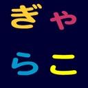 キーワードで動画検索 ギャラ子 - VOCALOID3 galaco(ギャラ子)