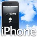 iPhoneでニコ生