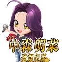 I♥歌姫 中森明菜を愛する会