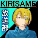 KIRISAME放送部