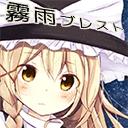 人気の「東方緋想天」動画 5,840本 -霧雨ブレスト