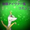 クリアアイワナ1~200 byこのみ(兄)