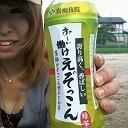 お~い北海道♪