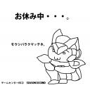ゲームセンターKXⅡSeason2