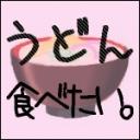 うどん食べたい。