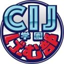 CIJ ゲーム動画配信部
