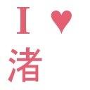 愛しの渚さんを愛するコミュニティ
