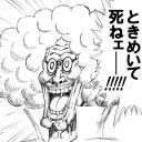 高木渉 -TVアニメ「スクライド」声真似団体 スケライド -s.kry.ed-