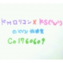 ドMロリコン×ドS(´·ω·`)の\(^o^)/放送室♪