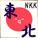 NKK東北支部