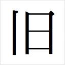 キーワードで動画検索 艦隊これくしょん - 【おっさん棗の趣味放送】