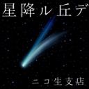 人気の「のだめカンタービレ 8」動画 20本 -星降ル丘デ...