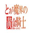 ゲーム&動画配信専用コミュニティGARO