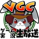 【VGC】ヴァンダムゲーム実況チャンネル