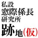 私設窓際係長研究所跡地(仮)