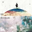 supercell 5th single 『告白/僕らのあしあと』