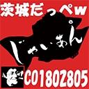 キーワードで動画検索 雑談 - 茨城だっぺw