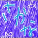 +鮭 と 鰯(不登校とニート)