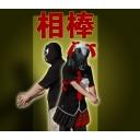 人気の「せりざわP」動画 111本 -せりざわPと猫の部屋
