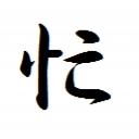 キーワードで動画検索 踊ってみろ - (;´Д` )我ら、忙しすぎる人々(´Д`;)