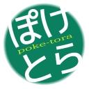 ~ポケモントライアスロン~ 総合コミュ二ティ