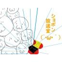 ショボンゲーム放送局