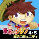 不思議のダンジョン 風来のシレン4・5 ~総合コミュニティ~【DS・PSP・Vita】