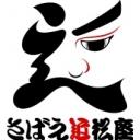 鯖江人形浄瑠璃「近松座」のじたばたコミュ