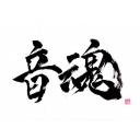 【音魂】~otodama~