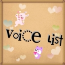 声真似リストの内容がいっぱいありすぎてわからん・・・。