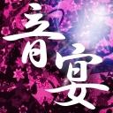 【DJりれ~専用コミュ(*゚▽゚*) ~音宴~ 目指せ24時間耐久