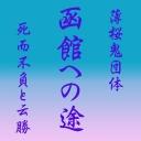 薄桜鬼団体 函館への途
