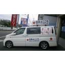 日本のこころを大切する党鹿児島市地区委員のコミュ