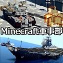 【Minecraft】マインクラフト軍事部総合コミュニティ