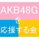 AKB48Gを応援する会!