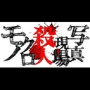 モノクロ殺人現場写真のニコニコ生放送『もっころ倶楽部』