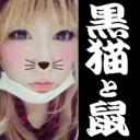 黒猫みー太とねずみーず☆