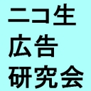 ニコ生広告研究会