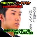 キーワードで動画検索 WBC - ~BEPUプレゼンツ~作家がアホやからニコ生できへんねん!!