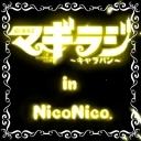 マギラジ~キャラバン~in NicoNico.