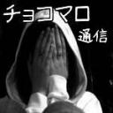 人気の「エロ」動画 4,481本 -チョコマロ通信