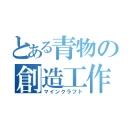 KARASUのグダグダ放送局
